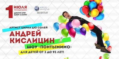 Солист Цирка дю Солей Андрей Кислицин с шоу «Понтымимо»