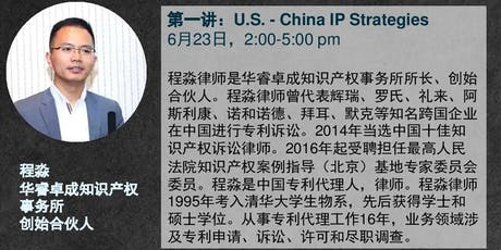 LEAP Entrepreneur BootCamp 第一讲:U.S. - China IP Strategies tickets