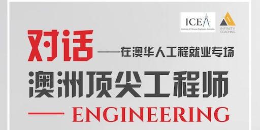 Engineering Career Pathways Seminar 对话澳洲顶尖工程师—在澳华人工程就业专场