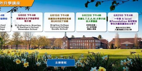 一年制 A level及Foundation 如何幫助學生升讀英國頂尖大學? tickets