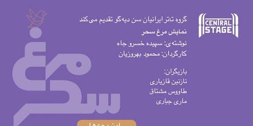 Morghe Sahar Play