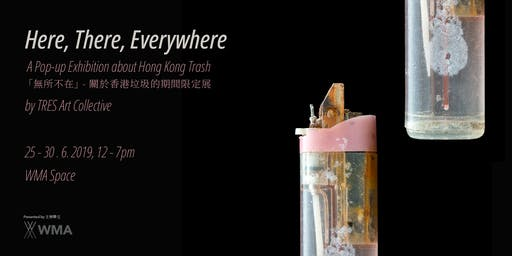 無所不在—關於香港垃圾的期間限定展 Here, There, Everywhere - A Pop-Up Exhibition by Tres Art Collective