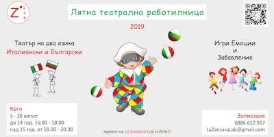 Summer Theater Laboratory | Bilingual - Italian and Bulgarian