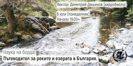 Наука на Борда: Реки и Езера в България tickets