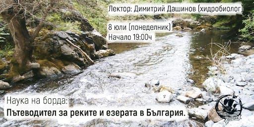 Наука на Борда: Реки и Езера в България