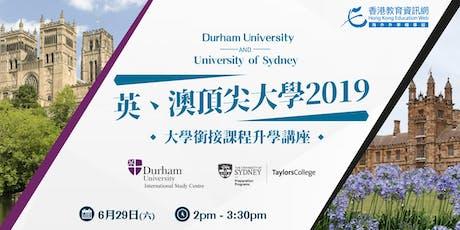 【英、澳頂尖大學2019】大學銜接課程升學講座 - Durham University & University of Sydney tickets