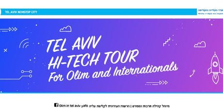 Hi Tech Tour for Olim and Internationals - June 25 tickets