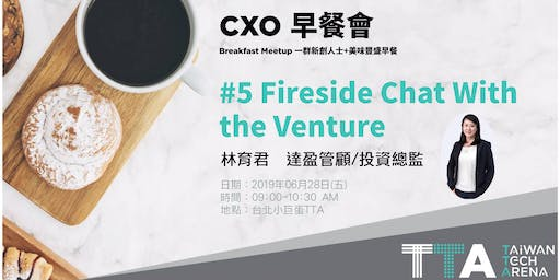 CXO 早餐會#5 Fireside Chat With the Venture
