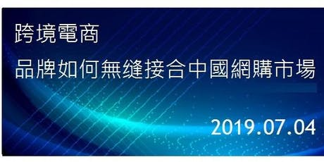 跨境電商 品牌如何無缝接合中國網購市場 tickets