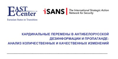 Meeting with iSANS experts