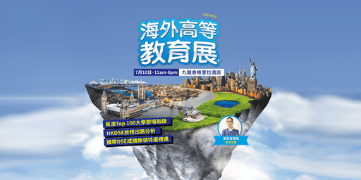 海外高等教育展 Higher Education Expo 2019