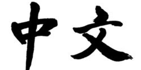 Chinese Calligraphy Workshop for Children tickets
