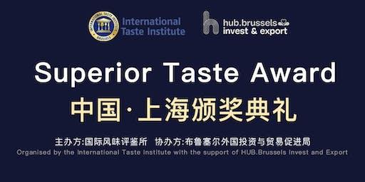 2019年Superior Taste Award 上海颁奖典礼