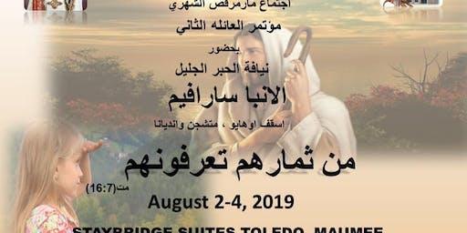 St Mark Arabic meeting annual retreat