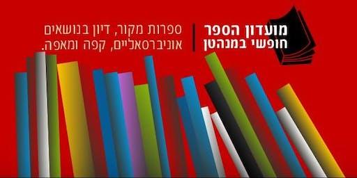 חופשי במנהטן מציג: מועדון ספרות עכשיו בחמישי- 2019-2020