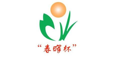 """""""春晖杯""""中国留学人员创新创业大赛说明会 tickets"""