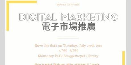 Digital Marketing 電子市場推廣 tickets