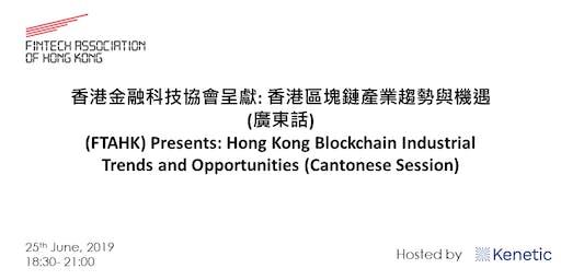 香港金融科技協會呈獻: 香港區塊鏈產業趨勢與機遇 (廣東話)