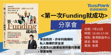 【Effective Funding Tactics for Startups 第一次Funding就成功】分享會 tickets