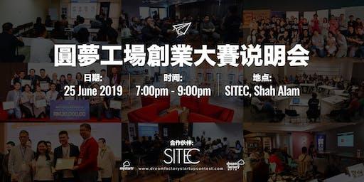 圆梦工场创业大赛说明会 @ SITEC, Shah Alam.