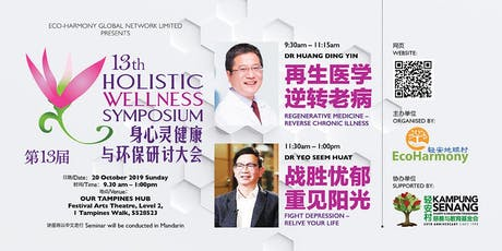 Holistic Wellness Symposium tickets