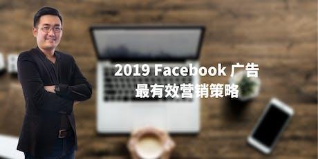 (Kota Damansara免费课程)面子书 Marketing 2019 最有效营销策略 tickets