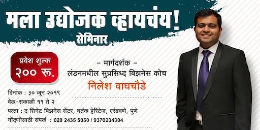 Mala Udyojak Vhaychay Seminar