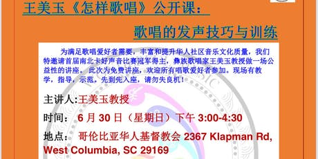 Meiyu Wang Music Workshop/王美玉音乐讲座 tickets