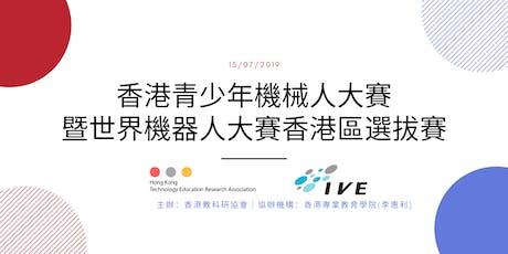 香港青少年機械人大賽暨世界機械人大賽香港區選拔賽 tickets
