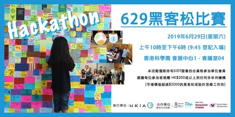 HKIA 629黑客松比賽 Hackathon tickets