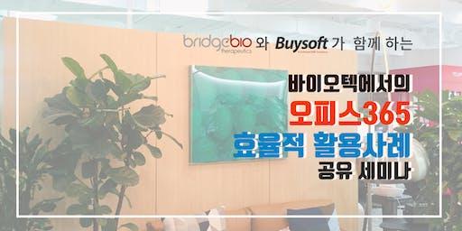 Office 365 Tutorial Seminar for Biotechs