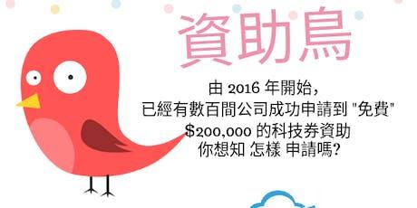 資助鳥 2019-07-24 tickets