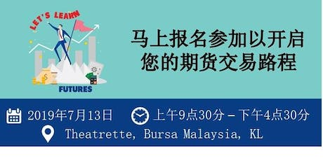 Let's Learn Futures Trading (Mandarin) - Kuala Lumpur @ 13th July 2019 (brought to you by Bursa Malaysia) tickets