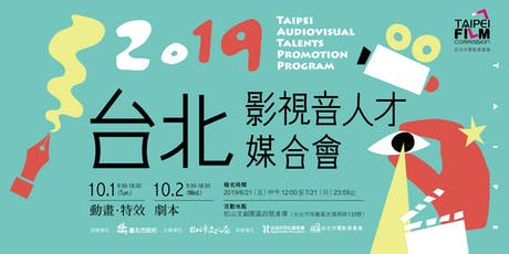 Taipei Audiovisual Talents Promotion Program (2019影視音人才媒合會) tickets