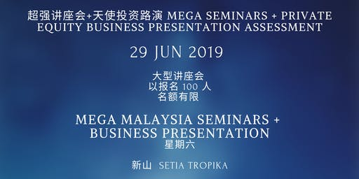 超强讲座会 + 天使投资路演  Mega seminars + Private Equity Business Presentation