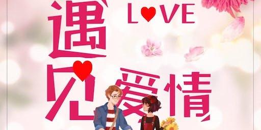 KL Singles Dating 【未婚青年联谊】