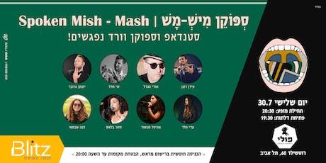 'ספוקן מיש מש' | Spoken Mish Mash tickets