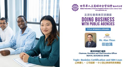 Doing Business with Public Agency / How to Apply a SBA Loan (主流社會商業交流講座)