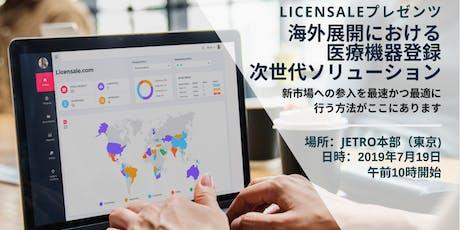 海外展開における  医療機器登録  次世代ソリューション セミナー tickets