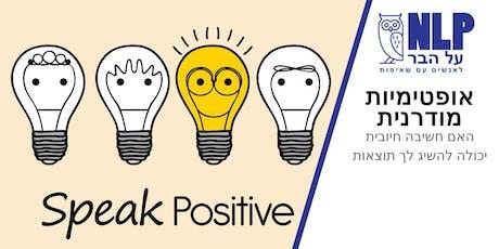 אופטימיות מודרנית - האם חשיבה חיובית יכולה להשיג לך תוצאות tickets