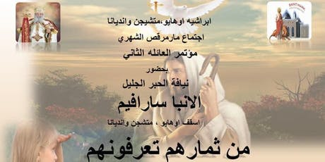 St Mark Arabic meeting annual retreat tickets