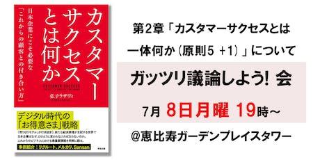 新書「カスタマーサクセスとは何か」ガッツリ議論しよう!会 tickets