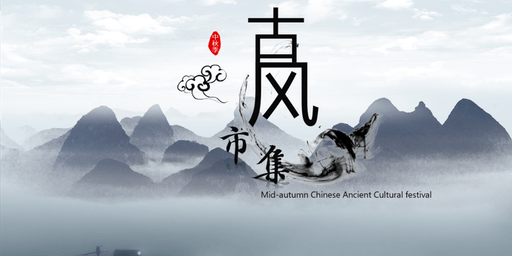 Mid-autumn Chinese Ancient Festival