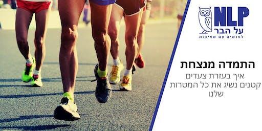 התמדה מנצחת - איך בעזרת צעדים קטנים נשיג את כל המטרות שלנו
