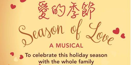 Season of Love 愛的季節 (1)