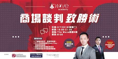 Wave Academy: 商場談判致勝術 tickets
