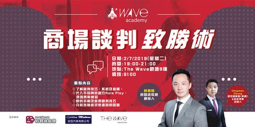 Wave Academy: 商場談判致勝術