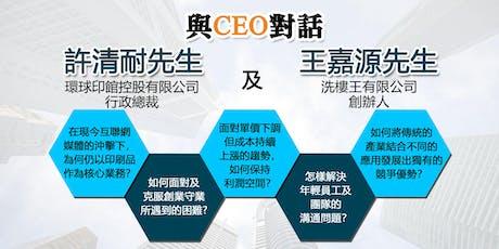 「與CEO對話」—環球印館控股許清耐先生及洗樓王王嘉源先生主講 tickets