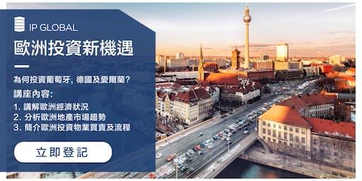 物業投資者最愛投資哪個新興城市?