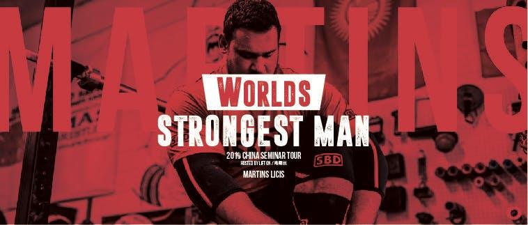 World's Strongest Man Martins Licis China Seminar Tour